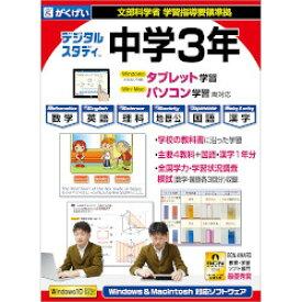 がくげい 中学3年デジタルスタディ 新教科書対応版[WIN&MAC](GMCD-102E)【smtb-s】