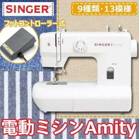 シンガー Amity SN20A【smtb-s】