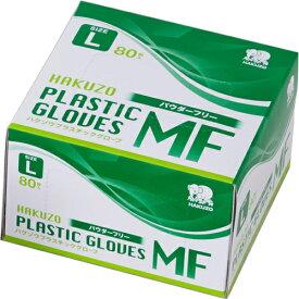 ハクゾウメディカル ハクゾウ プラスチックグローブMF パウダーフリー Lサイズ 80枚入