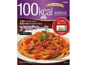 大塚食品 マイサイズ アラビアータ 100g