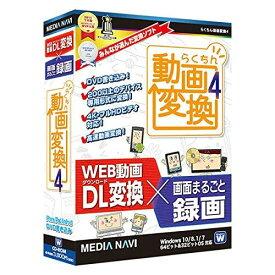 メディアナビ らくちん動画変換4(MV16005)【smtb-s】