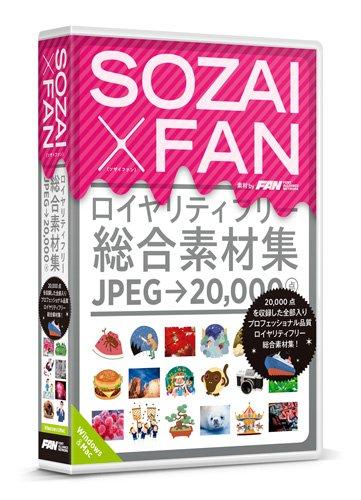 フォント・アライアンス・ネットワーク SOZAI X FAN[WIN&MAC](SR08R1)【smtb-s】