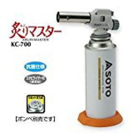 ノーブランド 炙りマスター CB (ボンベ別売り) KC-700【smtb-s】