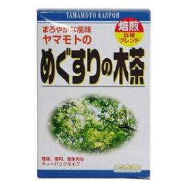 山本漢方製薬 めぐすりの木茶 8g×24包【smtb-s】