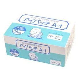 川本産業 カワモト アイパッチ A-1 ベージュ HP-36 乳児用 (1、2才)(単品)【smtb-s】