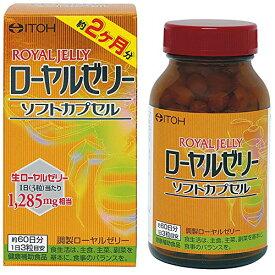 井藤漢方製薬 ローヤルゼリー ソフトカプセル 180球【smtb-s】