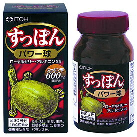 井藤漢方製薬 すっぽんパワー球 120粒【smtb-s】