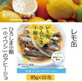 ヤマトフーズ レモ缶 ひろしま小鰯(小イワシ)のアヒージョ 85g×10缶 (1072581)【smtb-s】