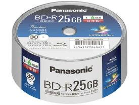 パナソニック 録画用6倍速ブルーレイディスク片面1層25GB(追記型)スピンドル30枚(LM-BRS25MP30)