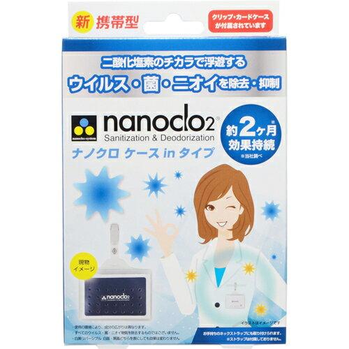ナノクロシステム ナノクロ2 携帯 ケースinタイプ 1個【smtb-s】