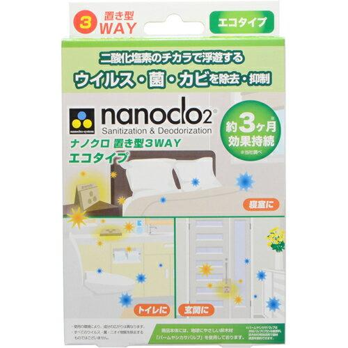 ナノクロシステム ナノクロ2 置き型 3WAY エコ 1個【smtb-s】