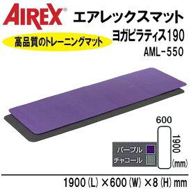 コモライフ AIREX(R) エアレックス マット フィットネスマット(波形パターン) ヨガピラティス190 AML-550C・チャコール (1073062)