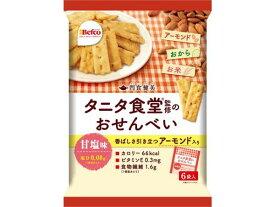 栗山米菓 タニタ食堂監修のおせんべい アーモンド 96g x12 ****** 販売単位 1セット(12ヶ入)*****【入数:12】【smtb-s】