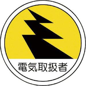ユニット 作業管理関係ステッカー電気取扱者 PPステッカー 35Ф 2枚組 code:7393245