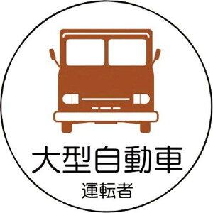 ユニット 作業管理関係ステッカー大型自動車 PPステッカ 35Ф 2枚1シート code:7393296