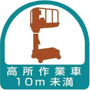 ユニット ステッカー 高所作業車10m未満・2枚1シート・35X35 code:7441347