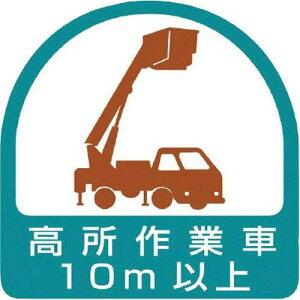 ユニット ステッカー 高所作業車10m以上・2枚1シート・35X35 code:7441355