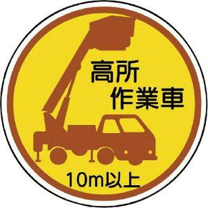 ユニット 作業管理ステッカー高所作業車10m以上 PPステッカ 35Ф 2枚入 code:7393423