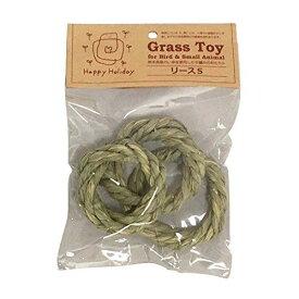 ピーツー・アンド・アソシエイツ Grass Toy リース S 3個入