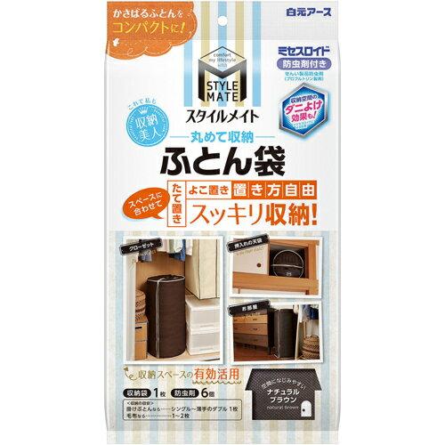 白元アース スタイルメイト丸メテ収納フトン袋 1枚【smtb-s】