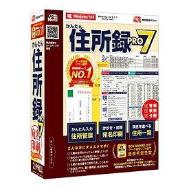 デネット かんたん住所録Pro7(DE-383)【smtb-s】