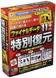 AOSテクノロジーズ ファイナルデータ11plus 特別復元版(FD10-1)【smtb-s】