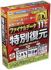 AOSテクノロジーズ ファイナルデータ11plus 特別復元版 アカデミック(FD10-1AC)【smtb-s】
