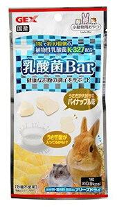 ジェックス 乳酸菌バー(Bar) パイナップル 12粒 うさぎ・小動物用フリーズドライおやつ