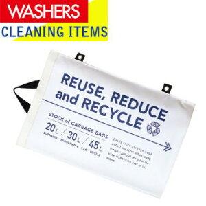 現代百貨 WASHERS ゴミ袋ストッカー[ホワイト]