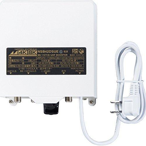 日本アンテナ 4K8K対応ブースター(NSB42DSUE-BP(ブリスタ))【smtb-s】