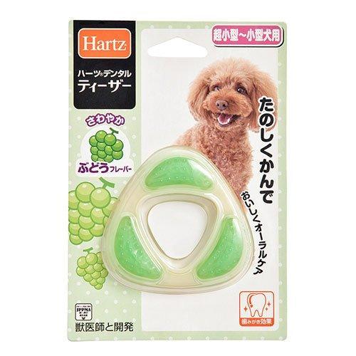 ハーツ Hartz デンタルトイ ティーザー 超小型〜小型犬用 ぶどう (795361)