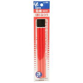 シンワ測定 工事用 鉛筆 PRO 赤 ふつう 3本入 78523
