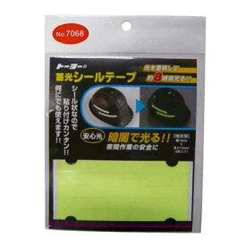 トーヨーセフティー トーヨーセーフティー 蓄光シールテープ(5枚入り) 7068