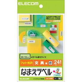 エレコム ELECOM EDTKNM7 なまえラベル(はがきサイズ/24面/文具用)