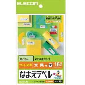 エレコム ELECOM EDTKNM8 なまえラベル(はがきサイズ/16面/文具用)