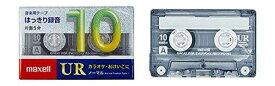日立マクセル UR-10M カセットテープ 10分 1巻(UR-10M)