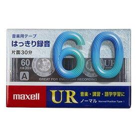 日立マクセル UR-60M カセットテープ 60分 1巻(UR-60M)