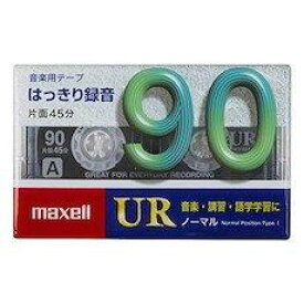 日立マクセル UR-90M カセットテープ 90分 1巻(UR-90M)