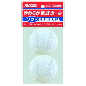 サクライ貿易 やわらか軟式ボール ソフト 2球入LB-210Wホワイト
