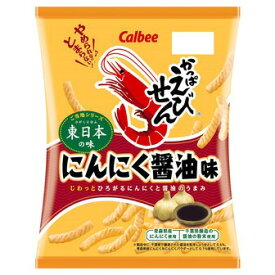 カルビー かっぱえびせんにんにく醤油味 70g【入数:12】【smtb-s】