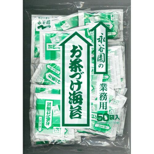 永谷園のお茶づけ海苔 業務用 50袋入【smtb-s】
