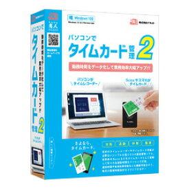 デネット パソコンでタイムカード管理2(DE-388)【smtb-s】