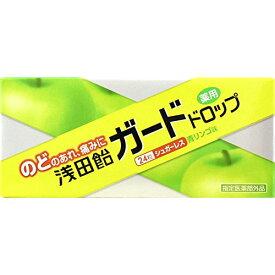 浅田飴 ガードドロップ 青リンゴ 24錠入
