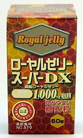 ユウキ製薬 ローヤルゼリースーパーDX1000 60粒【smtb-s】