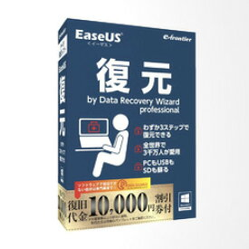 イーフロンティア EaseUS 復元 by Data Recovery Wizard 1PC版(EUFG11W111)【smtb-s】