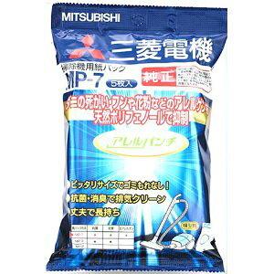 三菱電機 三菱 掃除機用抗アレルゲン抗菌消臭クリーン紙パック アレルパンチ 5枚入 MP-7【smtb-s】