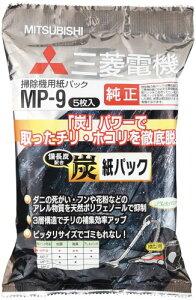 三菱電機 掃除機用炭脱臭紙パック (備長炭配合) MP-9【smtb-s】