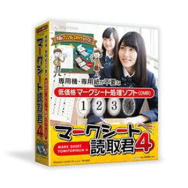 マグノリア マークシート読取君4(MARK-04)【smtb-s】