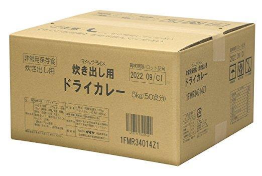 サタケ マジックライス炊き出し用ドライカレー 5kg【smtb-s】