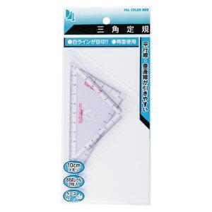 西敬 10cm三角定規セット(お名前シール付)(PT-N4)